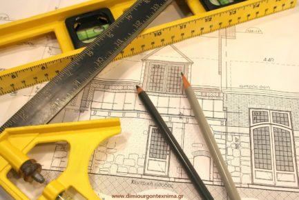 Ανακαινίσεις κτιρίων